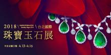 2018台北國際珠寶玉石展