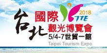 上半年度全台最大旅展─2018台北國際觀光博覽會