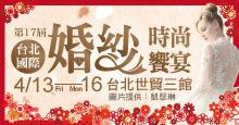 第17屆台北國際婚紗時尚饗宴