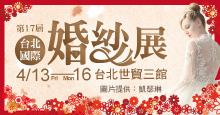 第17屆台北國際婚紗展