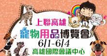 2018上聯高雄寵物用品博覽會(夏季展)