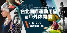 台北國際運動用品暨戶外休閒展