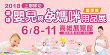 2018高雄嬰兒與孕媽咪用品展暨兒童博覽會