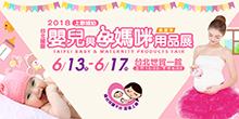 2018台北國際嬰兒與孕媽咪用品展
