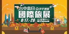 2018台中國際觀光博覽會暨伴手禮展