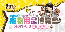 2018上聯台北寵物用品博覽會