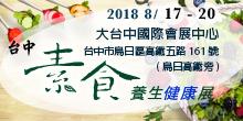 2018台中素食養生健康展