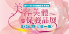 2018台北美容美體保養品暨韓國美容展