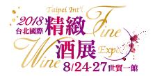 2018台北國際精緻酒展