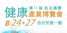 第11屆台北國際健康產業博覽會