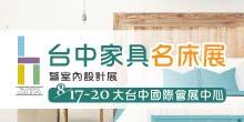 2018台中家具名床暨室內設計展