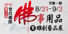 2018台北國際佛事用品暨雕刻藝品展